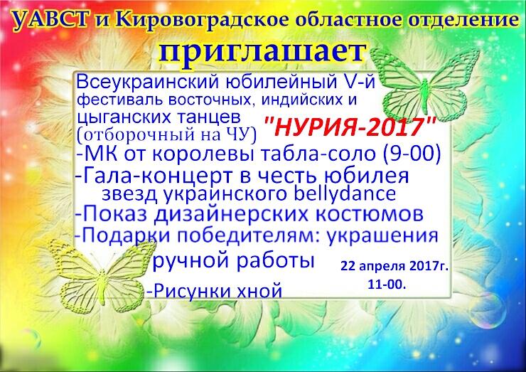 Пригл.НУРИЯ-2017.jpg